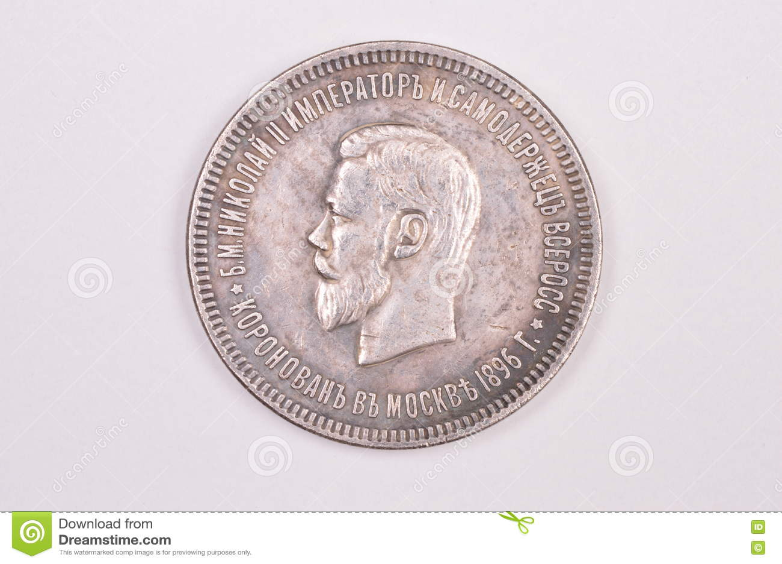 Autócrata de Nicolás II del emperador de la rublo rusa de la plata de moneda en 1896 de toda la Rusia