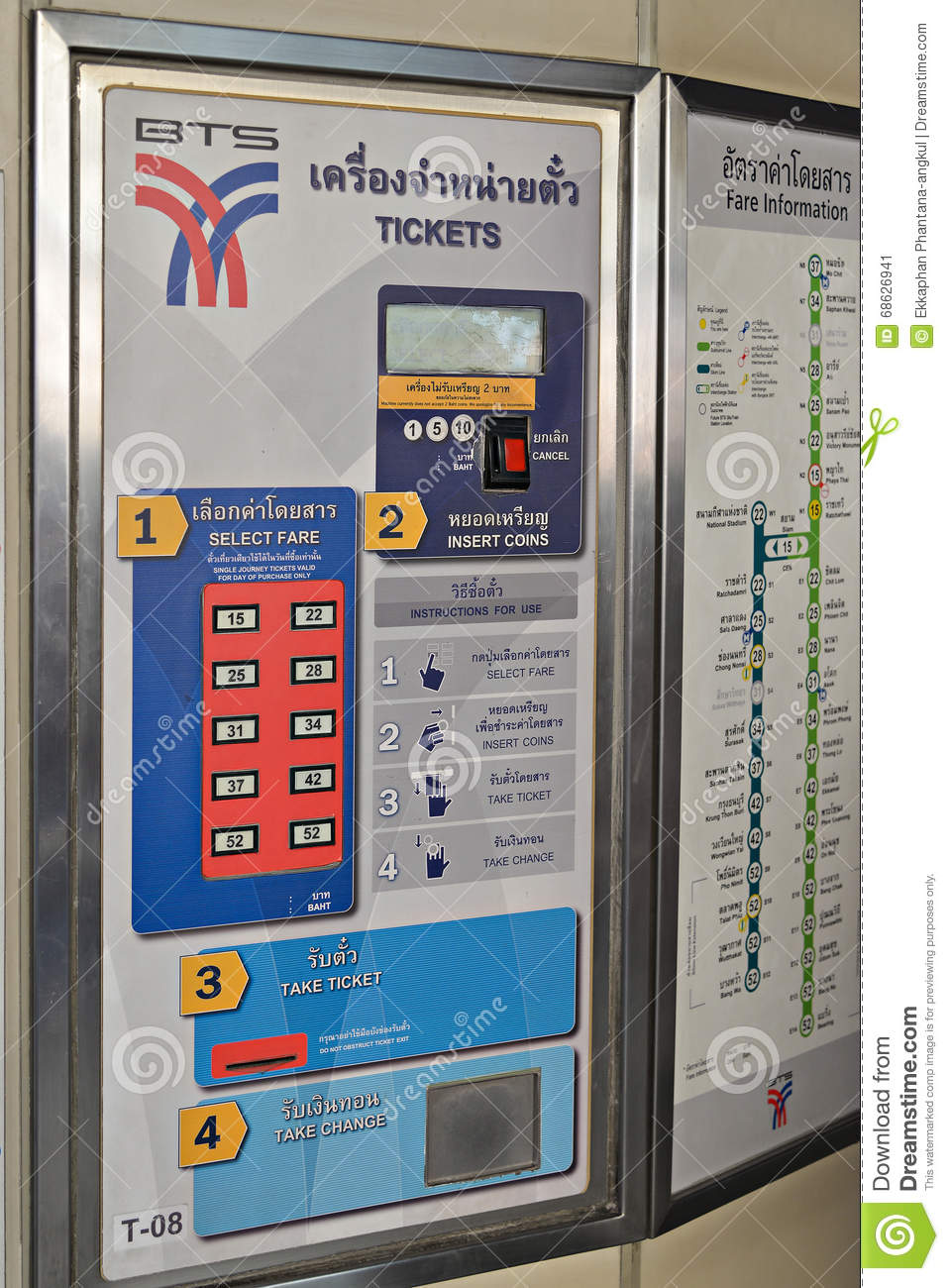 Automatic ticket selling machine in BTS station