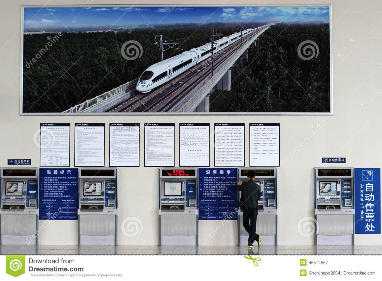 The automatic ticket selling machine
