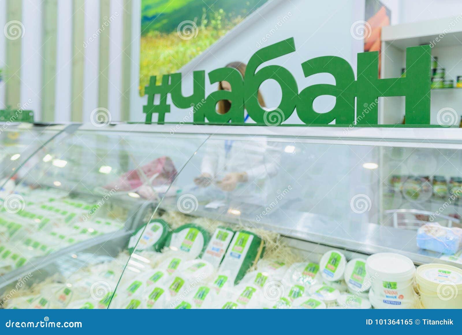 Autunno dorato di mostra agroindustriale russa