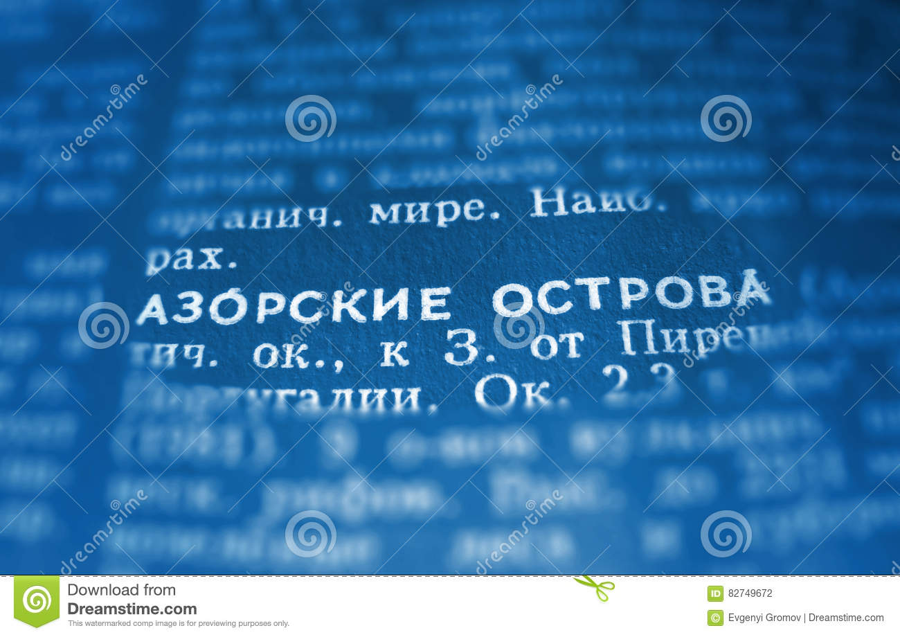 Azores Definition Word Text In Dictionary Page Russian Language