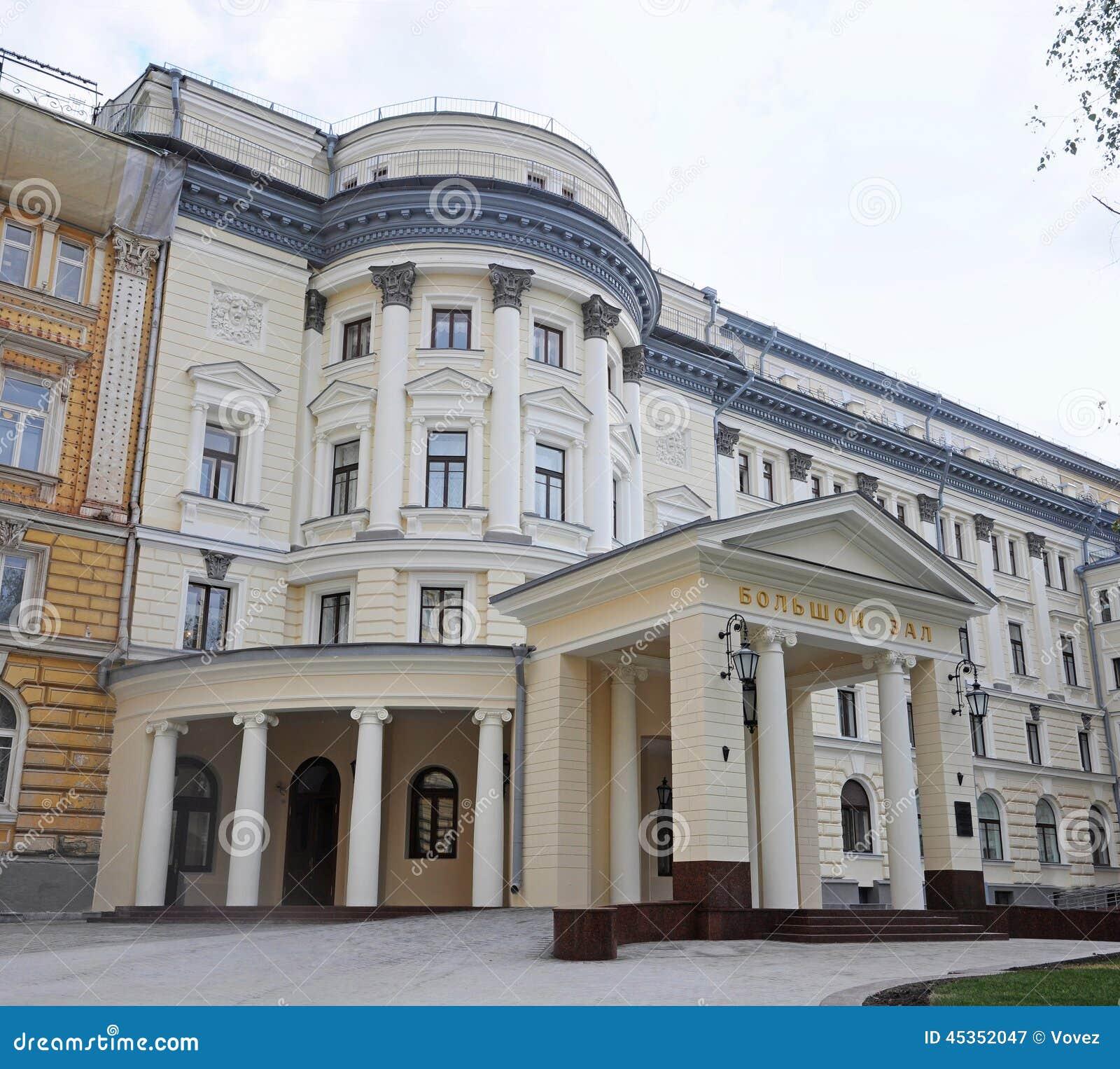 Bâtiment du hall grand du conservatoire de Moscou
