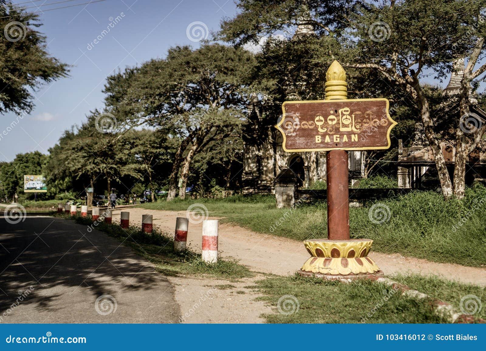 Bagan, Myanmar stock photo  Image of entrance, myanmar