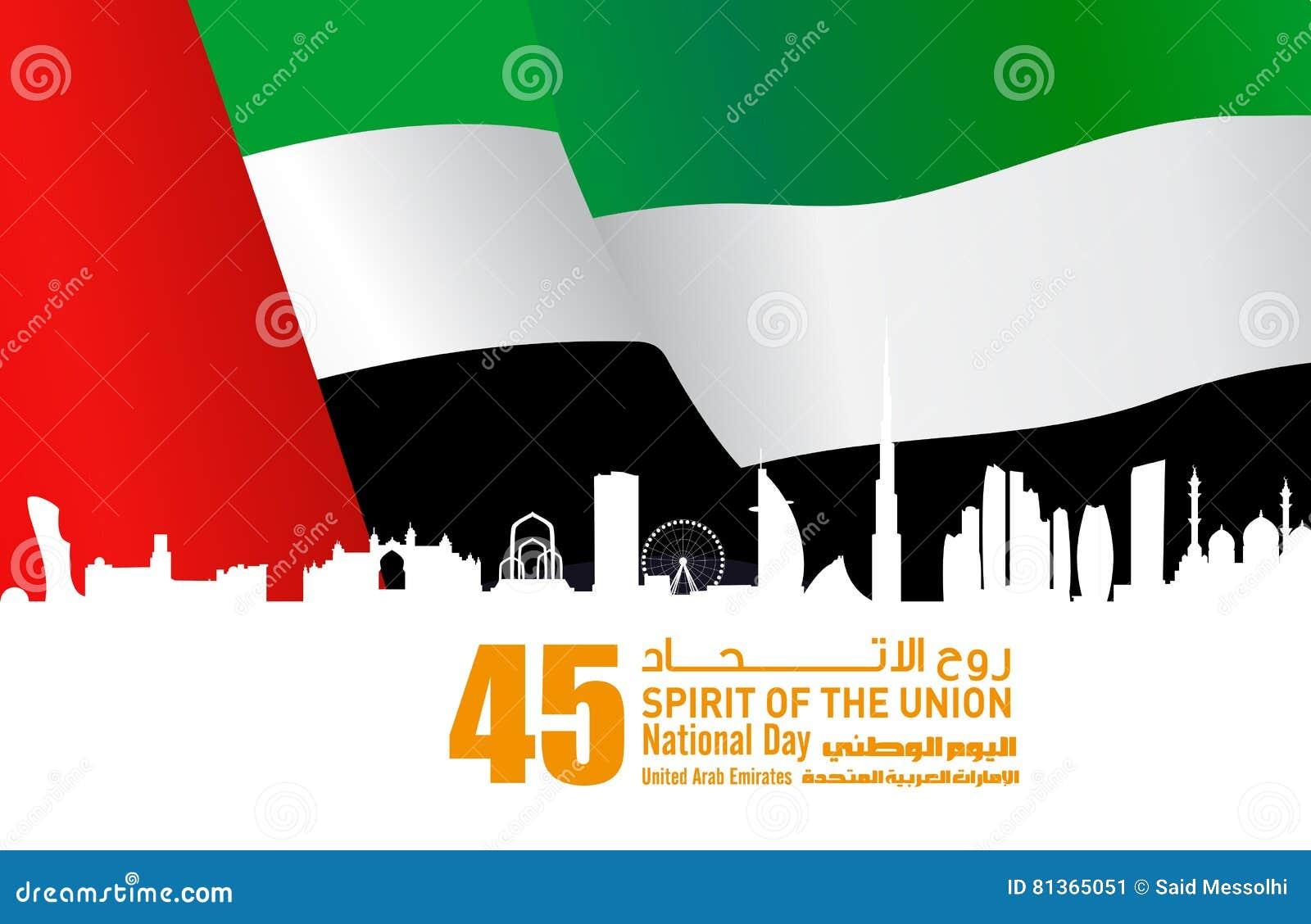 Bakgrund Förenade Arabemiraten UAE för nationell dag