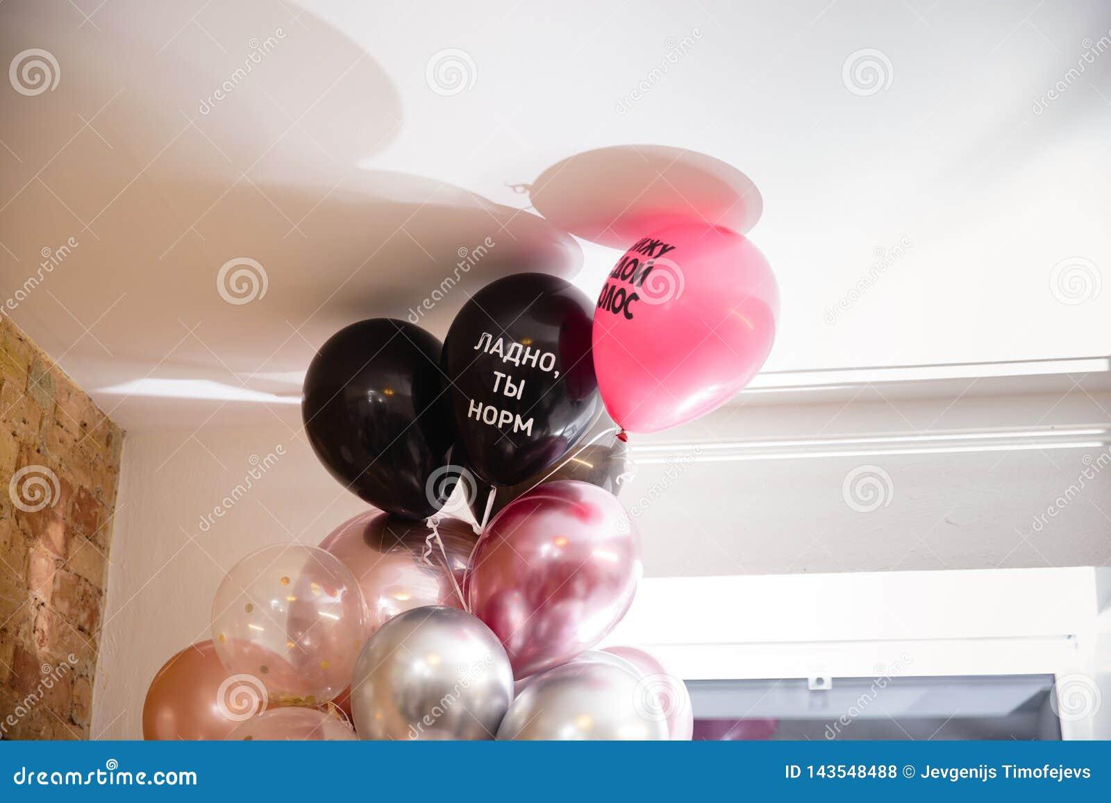 Balões do aniversário sob um teto com palavras do russo está bem, você é muito bem e eu ver um cabelo cinzento