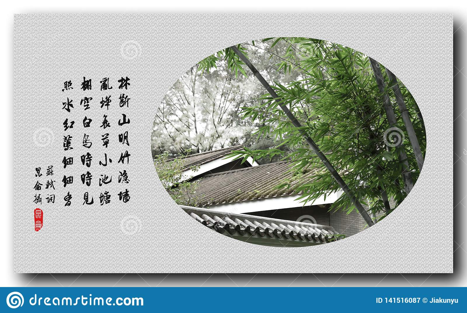 Bamboo with classical Chinese poetry, traditional Chinese painting style.