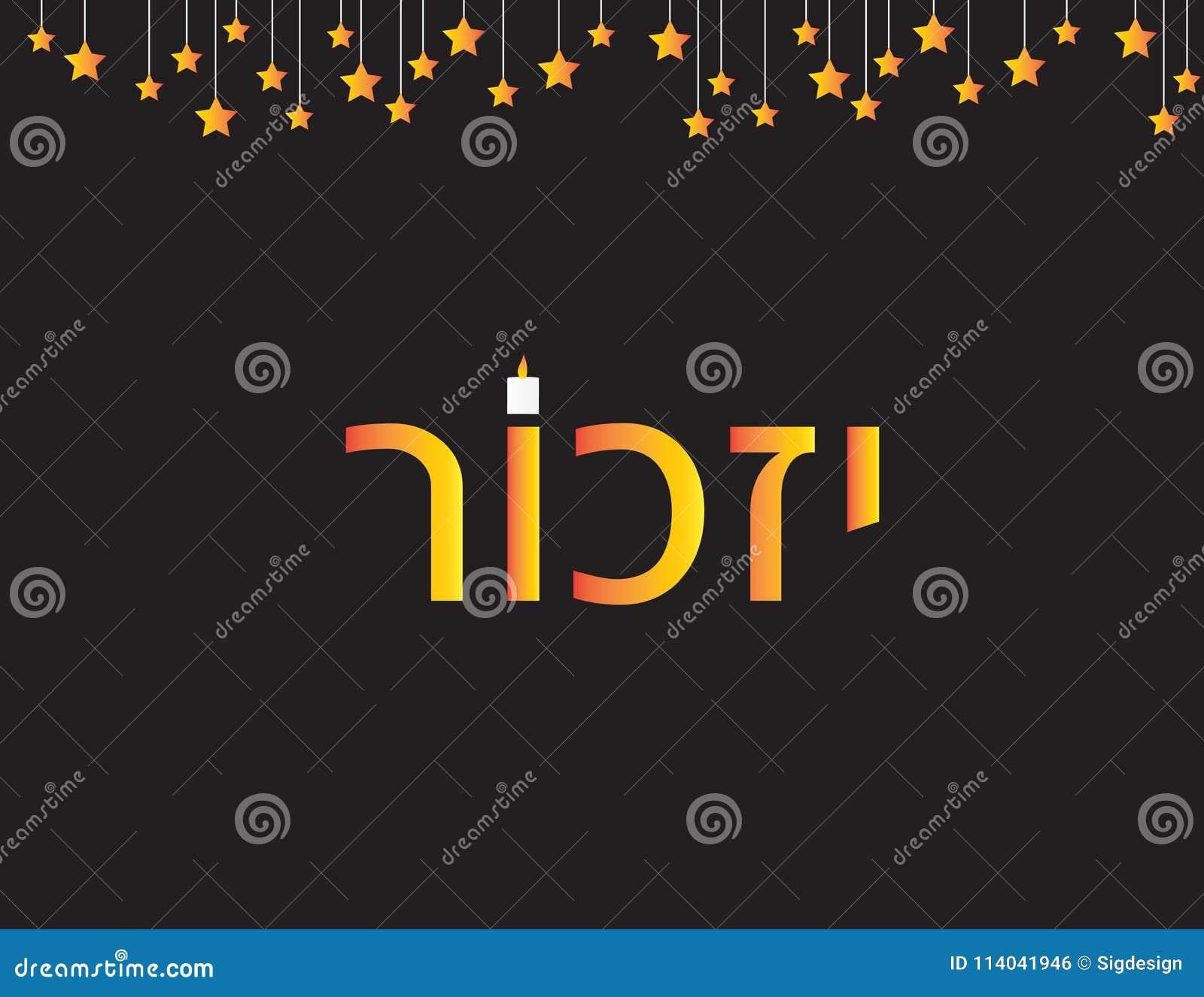 Bandeira do Memorial Day de Israel Texto hebreu IZKOR e estrelas no fundo preto