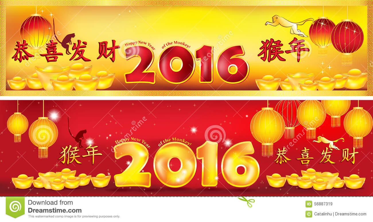 Royalty free stock images banner set for chinese new year 2016 image