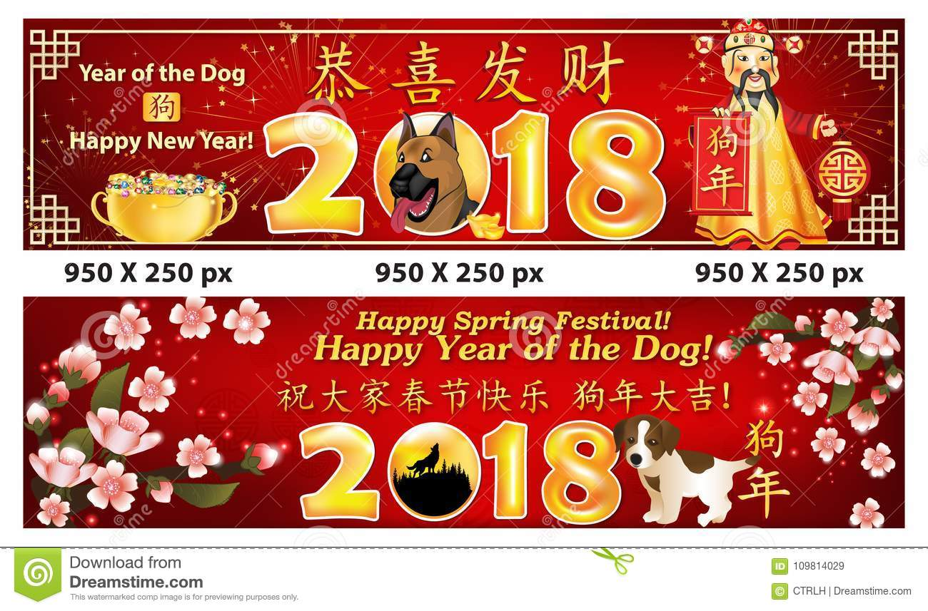 download set of two red banners for chinese new year of the earth dog 2018 stock