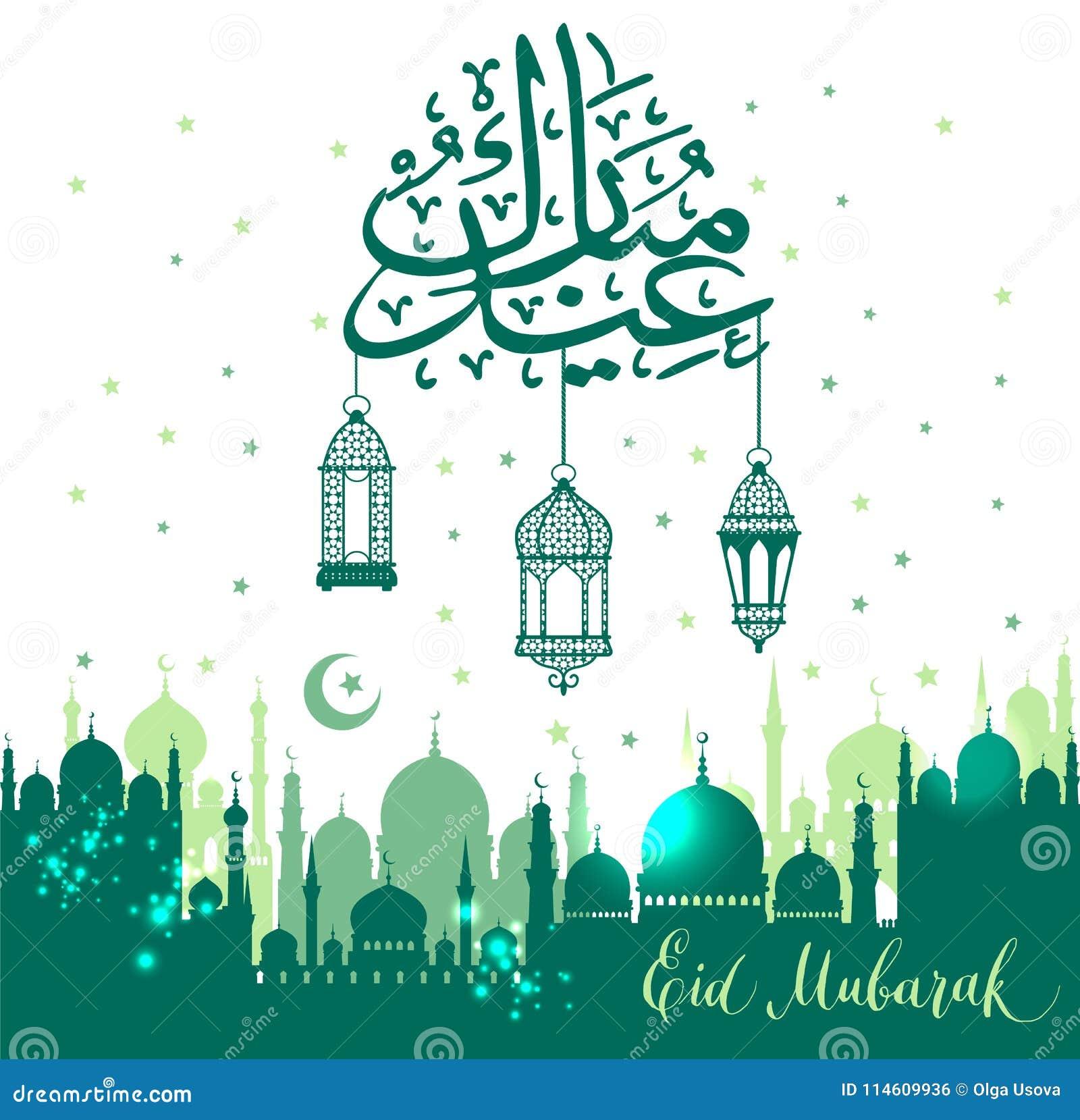 Bannières abstraites musulmanes de salutation Illustration islamique de vecteur au coucher du soleil Eid Mubarak Arabe calligraph