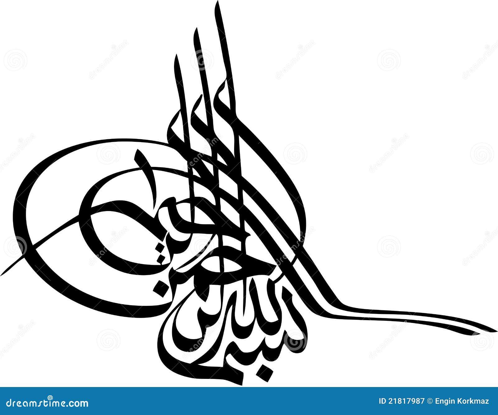 Basmalah表单tughra