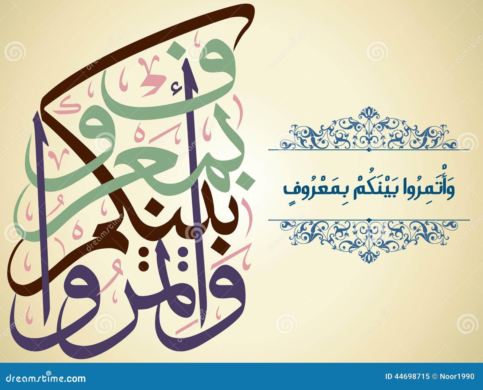 Beau vers islamique de calligraphie, vecteur