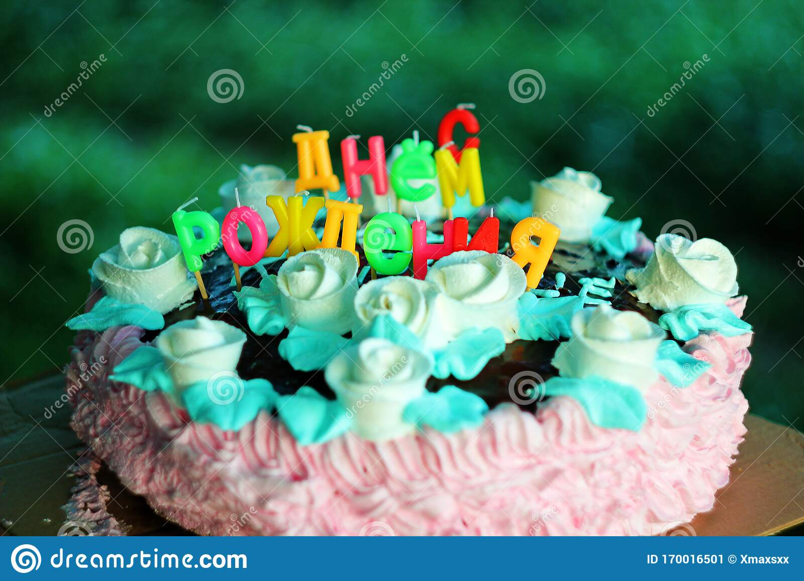 Magnificent Beautiful Birthday Cake Aquamarine Color Stock Image Image Of Personalised Birthday Cards Cominlily Jamesorg