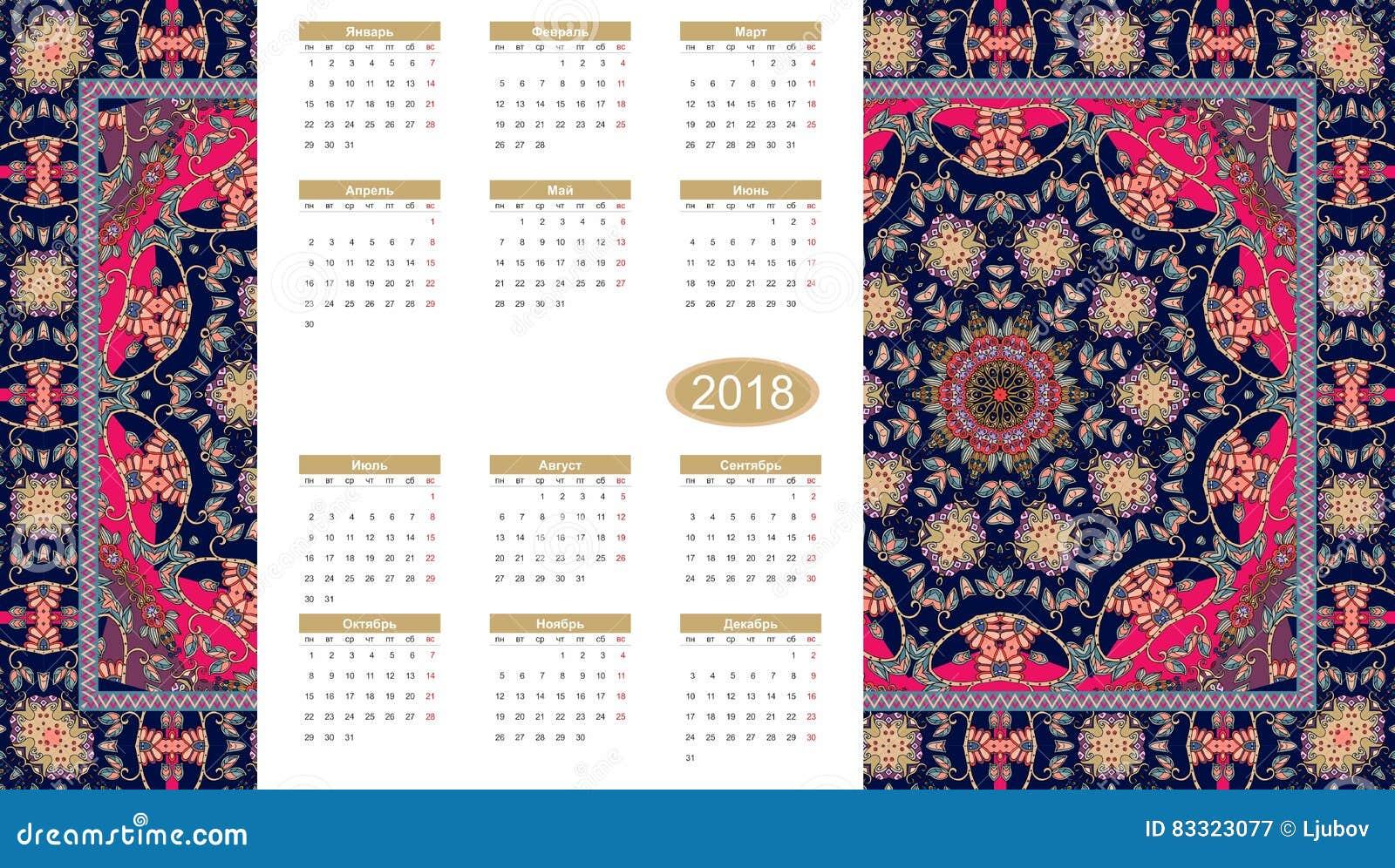 Beautiful Calendar For 2018 Year On Ethnic Ornamental