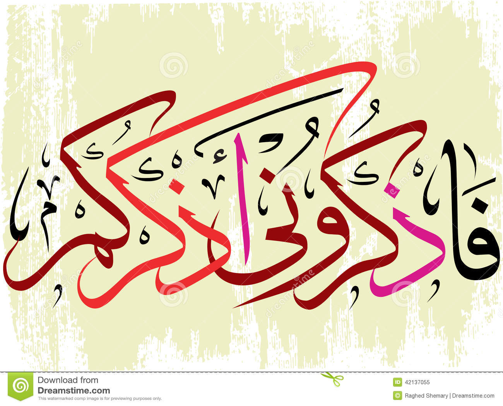 Beautiful Islamic Calligraphy Stock Illustration Image