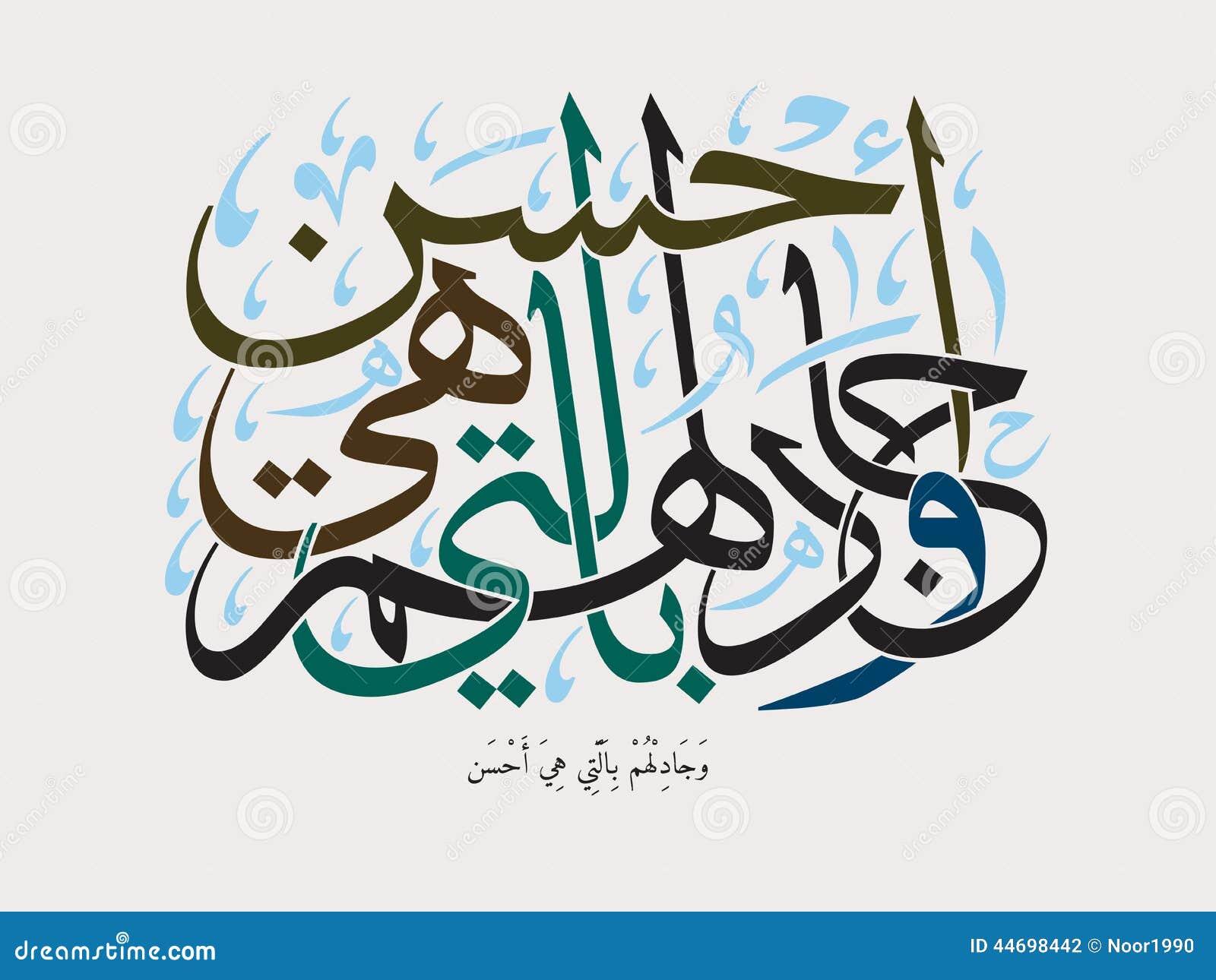 Beautiful islamic calligraphy verse vector stock vector beautiful islamic calligraphy verse vector biocorpaavc