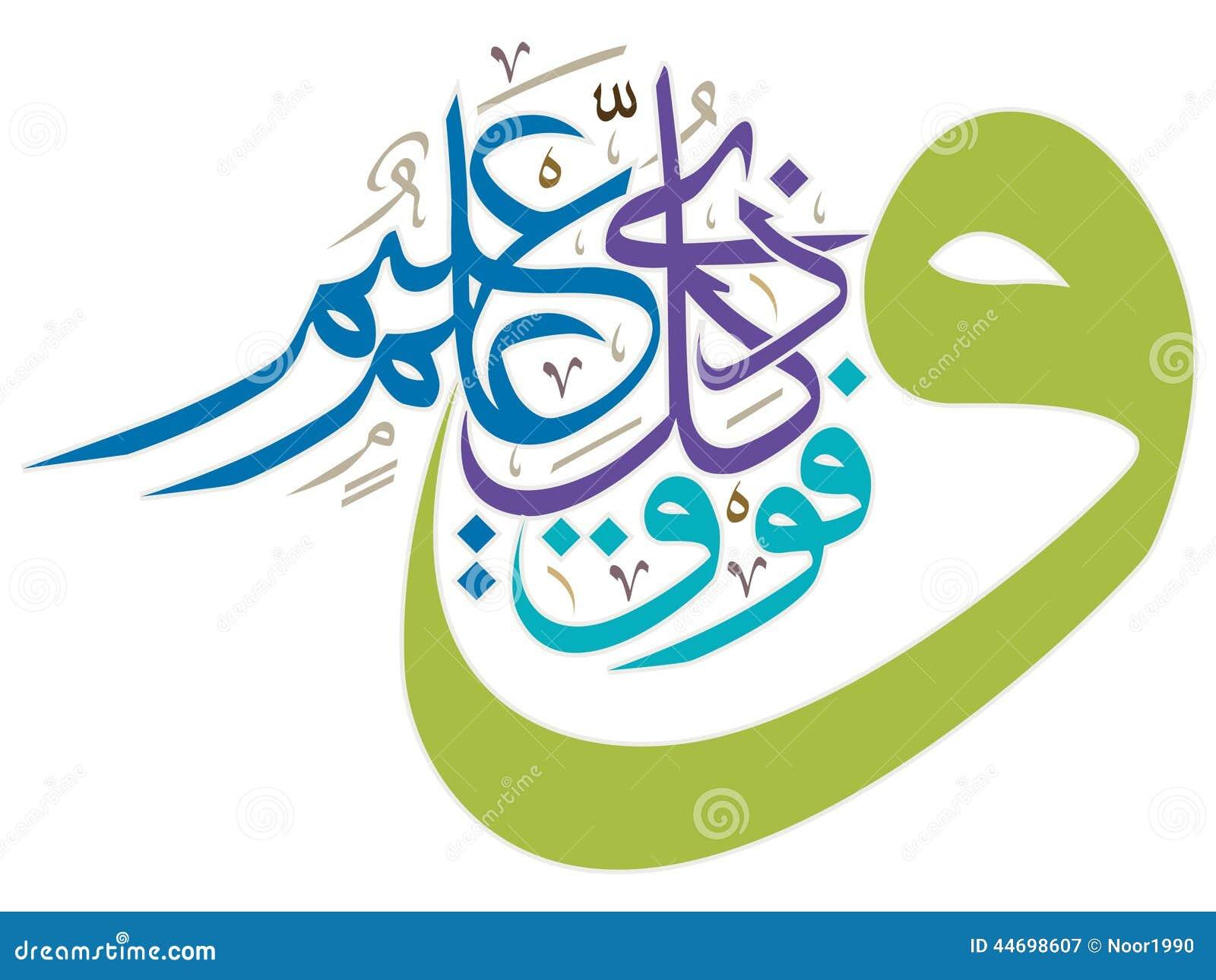 Beautiful Islamic Calligraphy Verse Vector Stock Vector