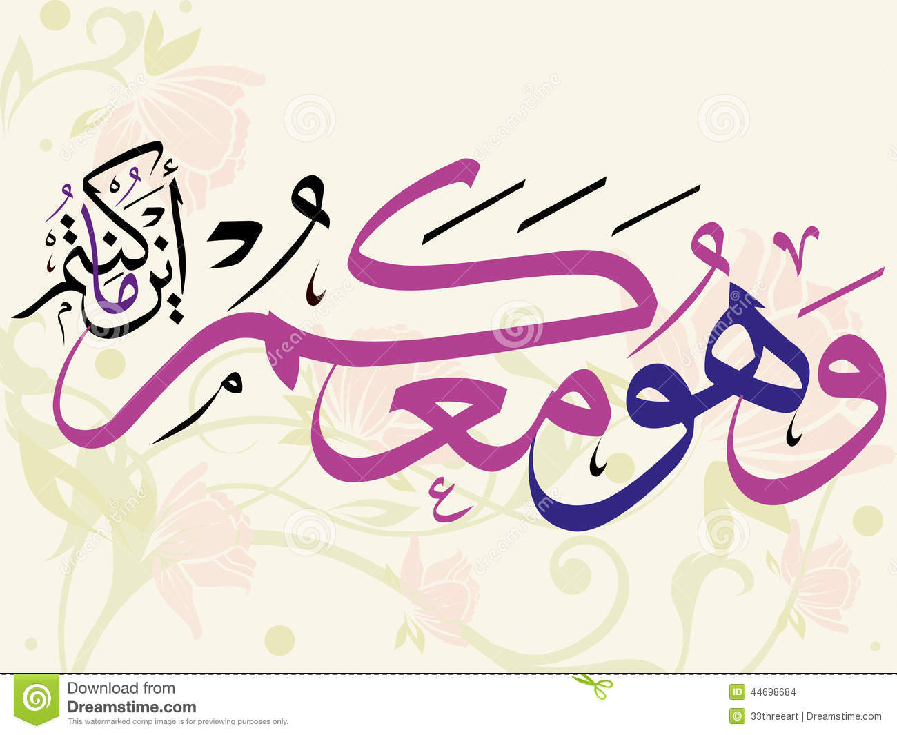 Beautiful islamic calligraphy verse vector stock vector Images of calligraphy