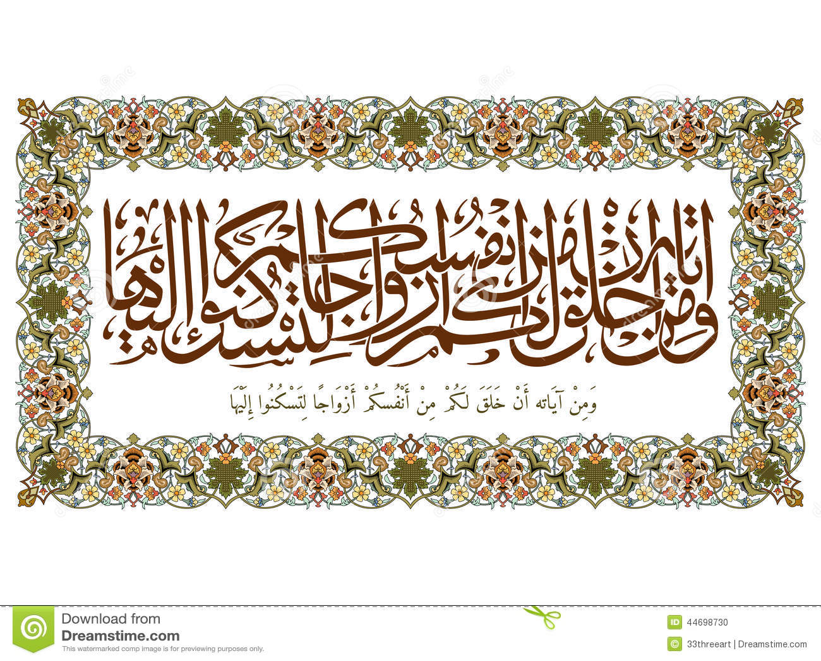 Beautiful islamic calligraphy verse vector stock