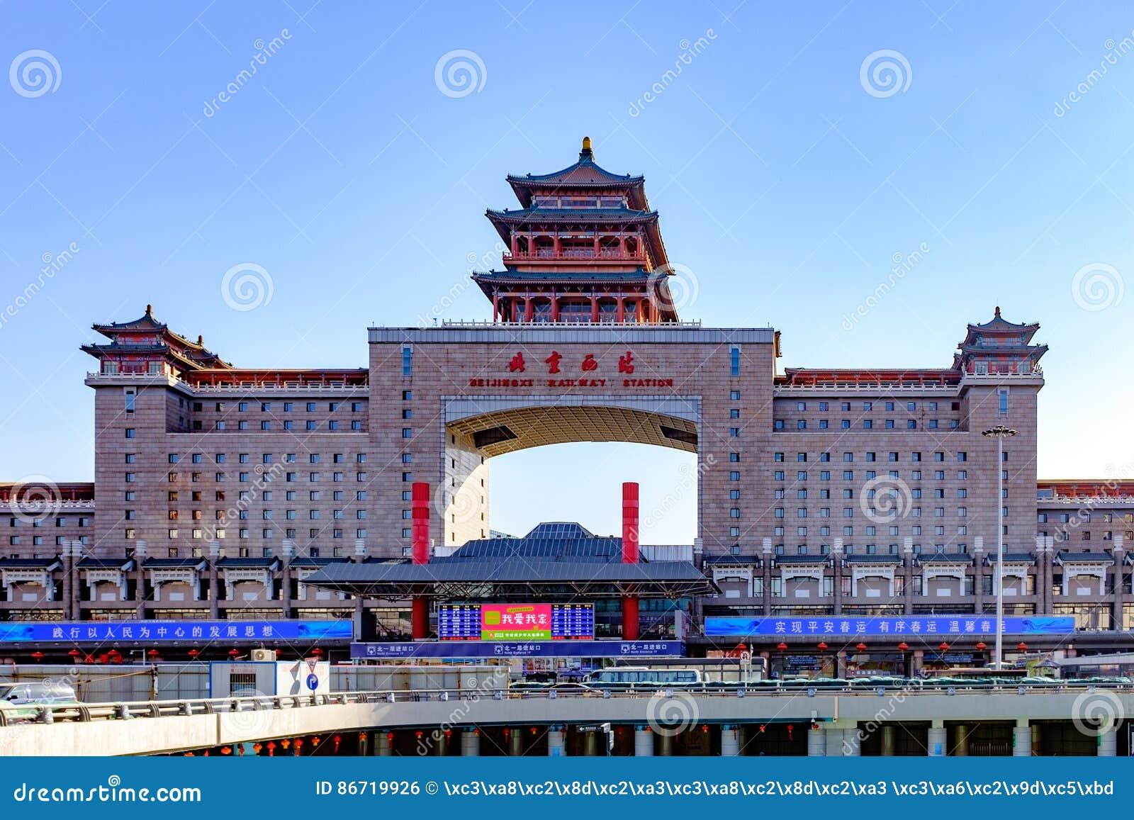 Beijing landmark building——Beijing West Railway Station