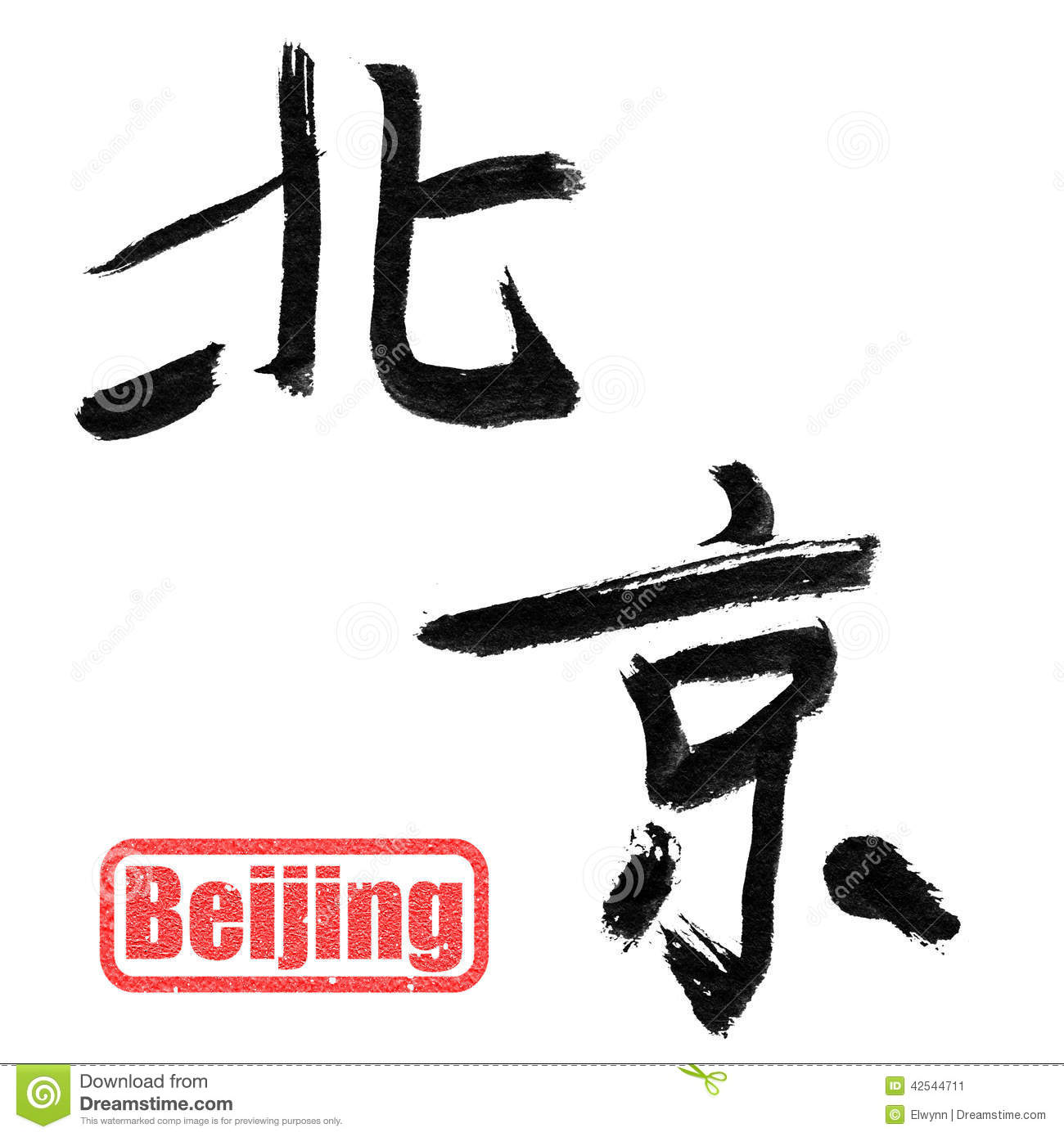 Beijing Traditional Chinese Calligraphy Stock