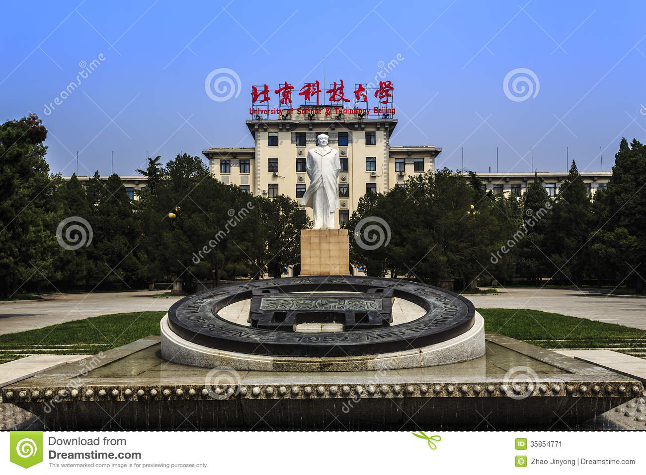 beijing university of science and technology stock image