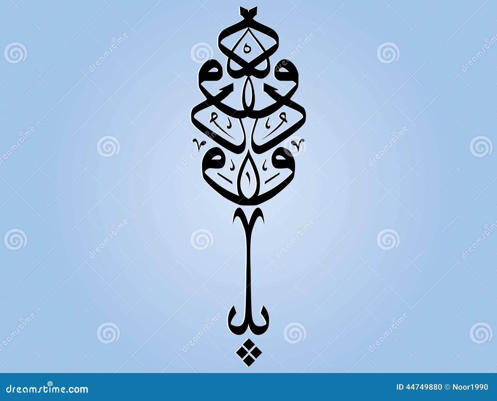 Belle calligraphie islamique