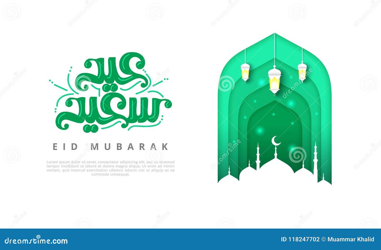 Bello modello islamico di progettazione La moschea con le lanterne su fondo bianco in carta ha tagliato lo stile Cartolina d augu