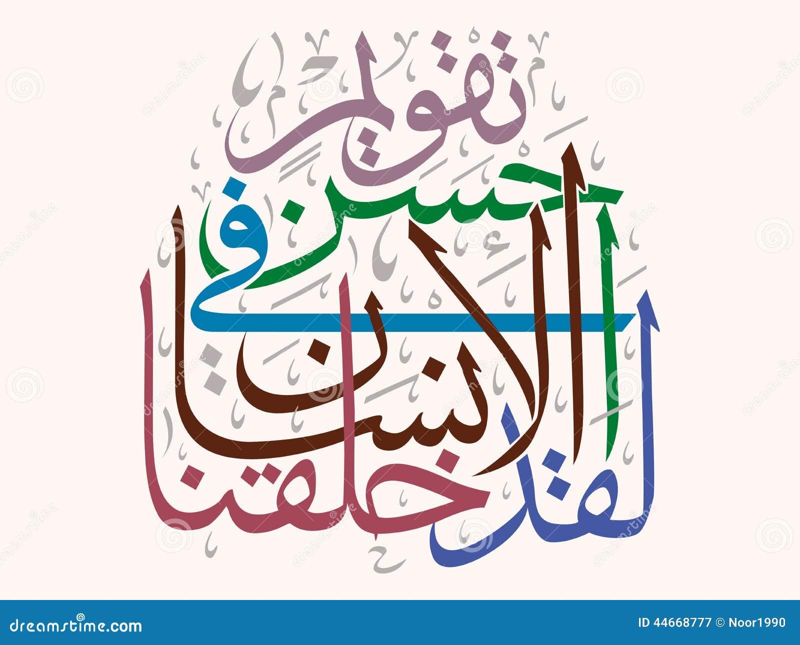 Bello verso islamico di calligrafia