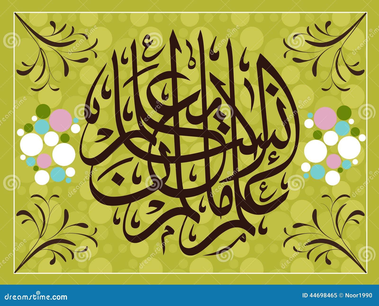Bello verso islamico di calligrafia, vettore