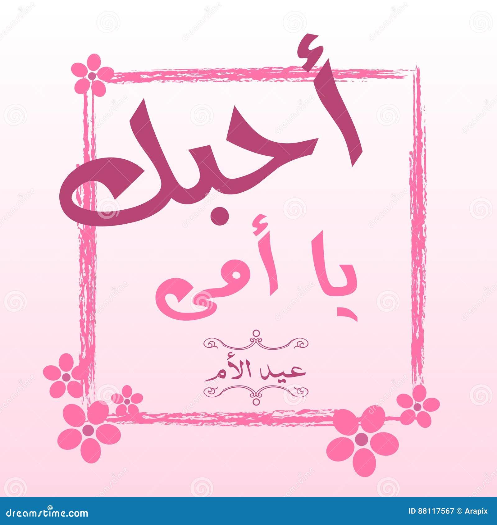 Bemuttert ` Tagesgruß-Karte Mit Arabischer Kalligraphie ...