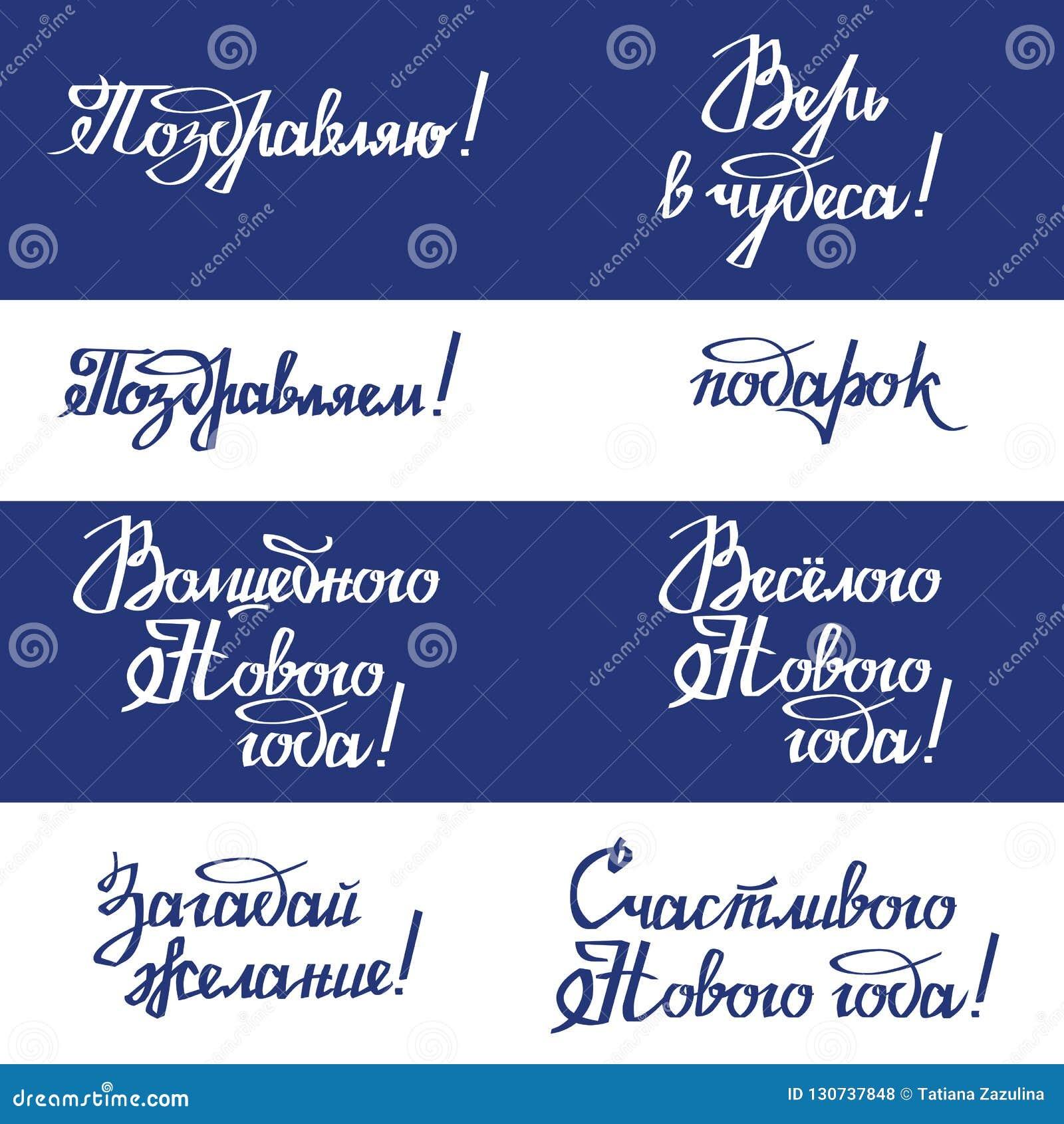 Frohe Weihnachten Wunsch.Beschriften Des Zitate Kalligraphiesatzes Russischer Text