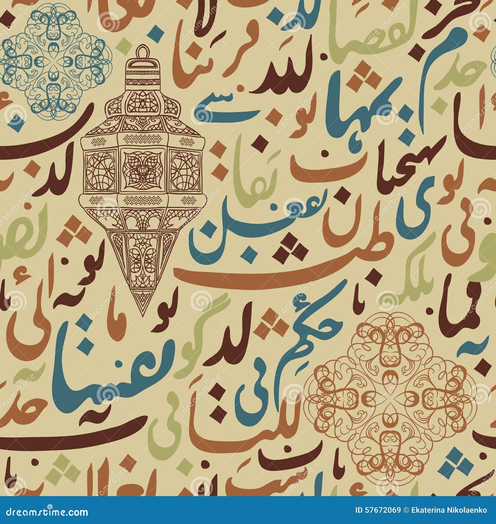 Bezszwowego deseniowego ornamentu Arabska kaligrafia teksta Eid Mosul pojęcie dla muzułmańskiego społeczność festiwalu Eid Al Fit