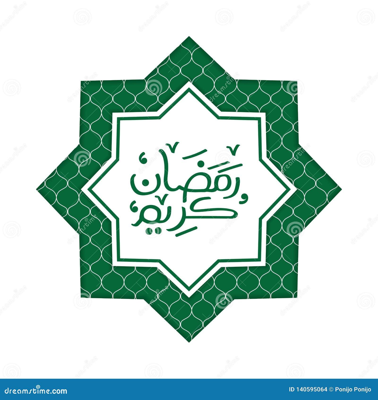 Biały i zielony czysty Ramadan kareem powitania tło Święty miesiąc muzułmański rok