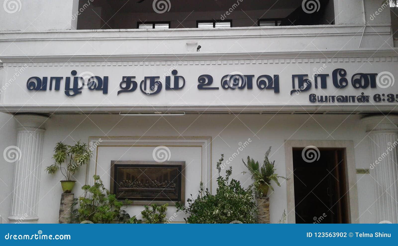 Bibelvers i tamil