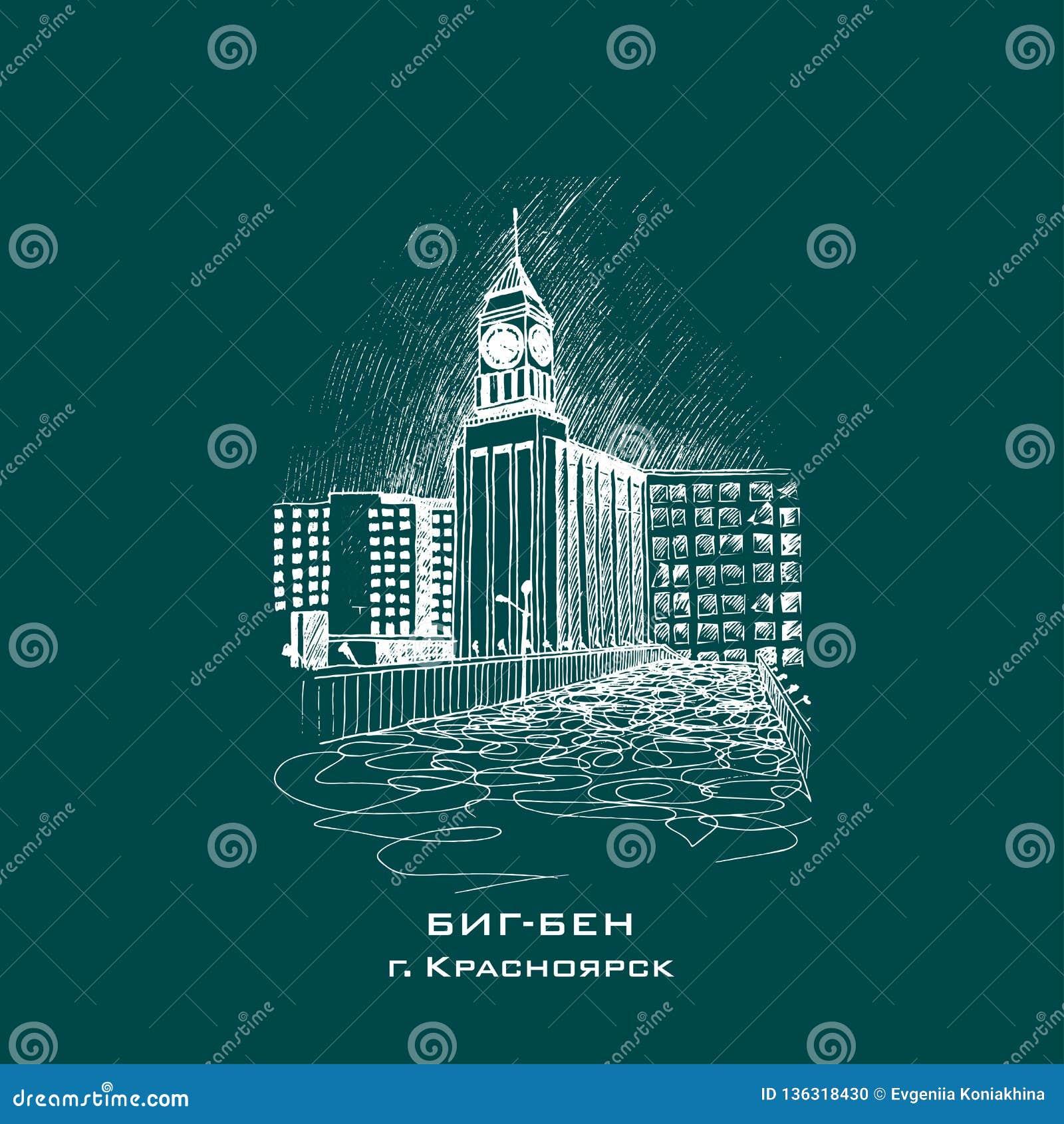 Big Ben in Krasnoyarsk