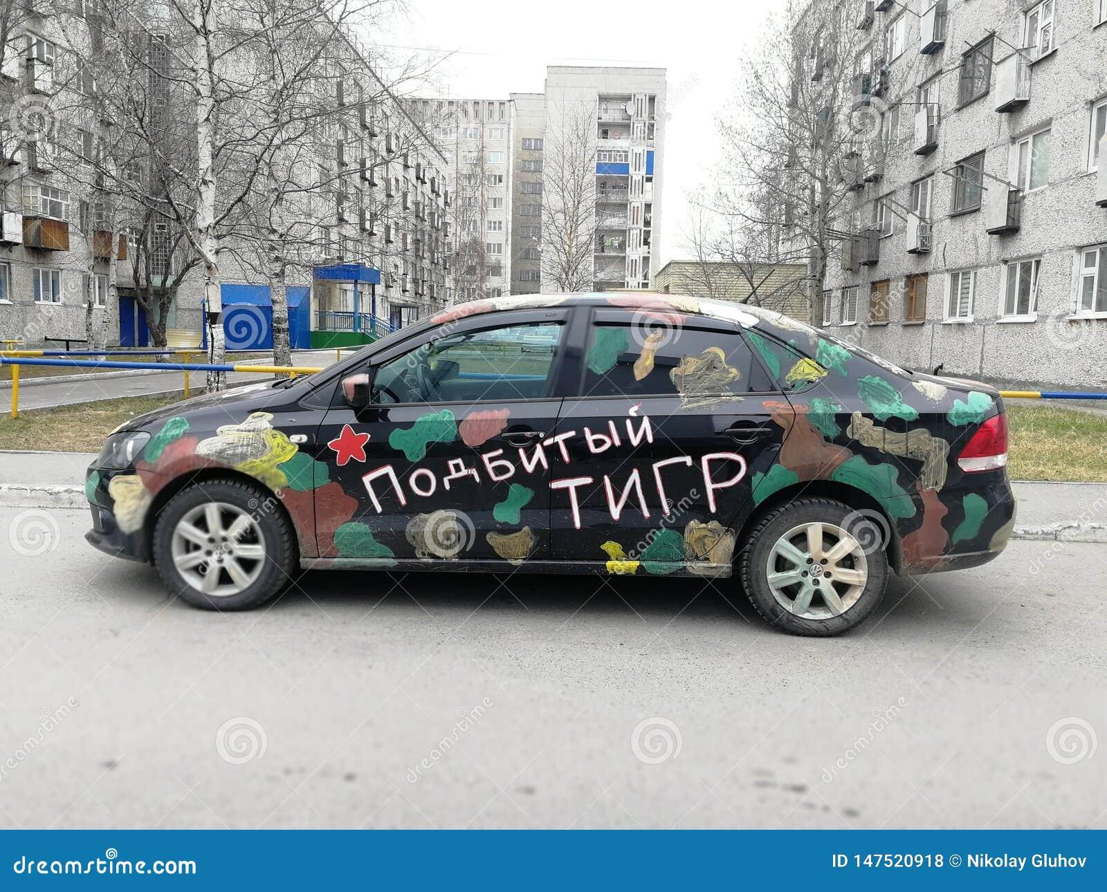 Bil som målas med tvättbar målarfärg med inskriften 'vadderade Tiger Tank ',