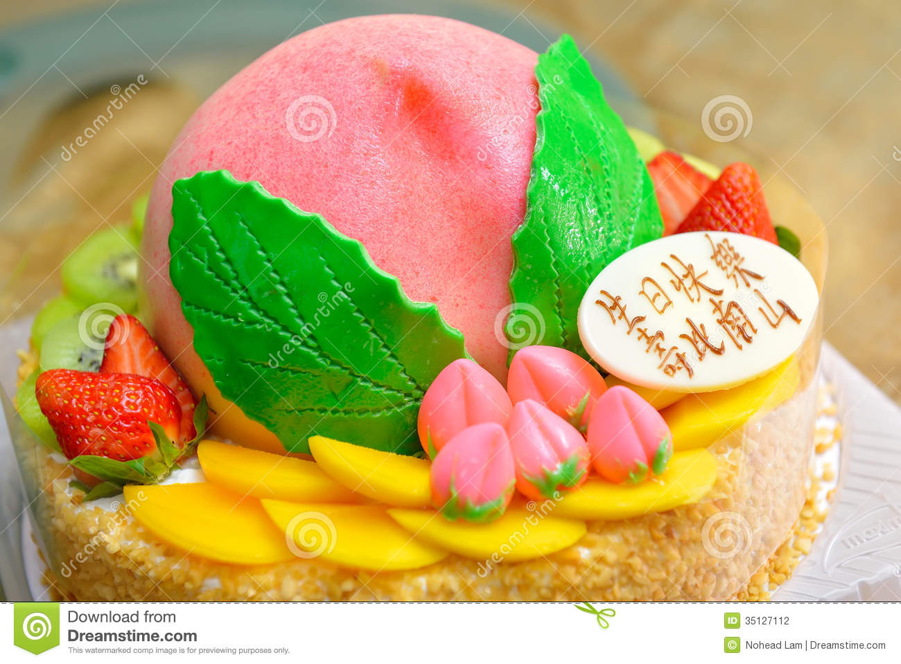 Birthday Cake Stock Photography Image 35127112