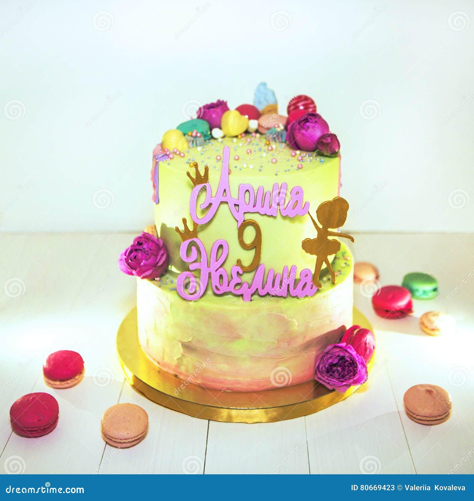 Birthday Cake Stock Image Of Flowers Girls White