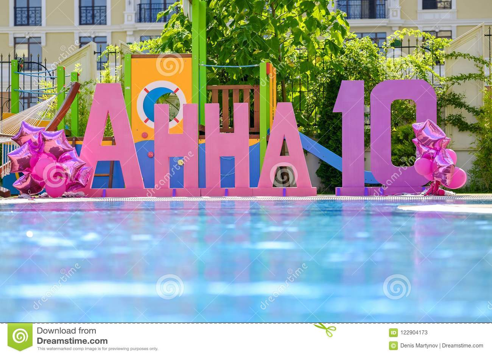 Birthday Decoration Near Swimming Pool 1 Stock Image Image Of Anniversary Element 122904173