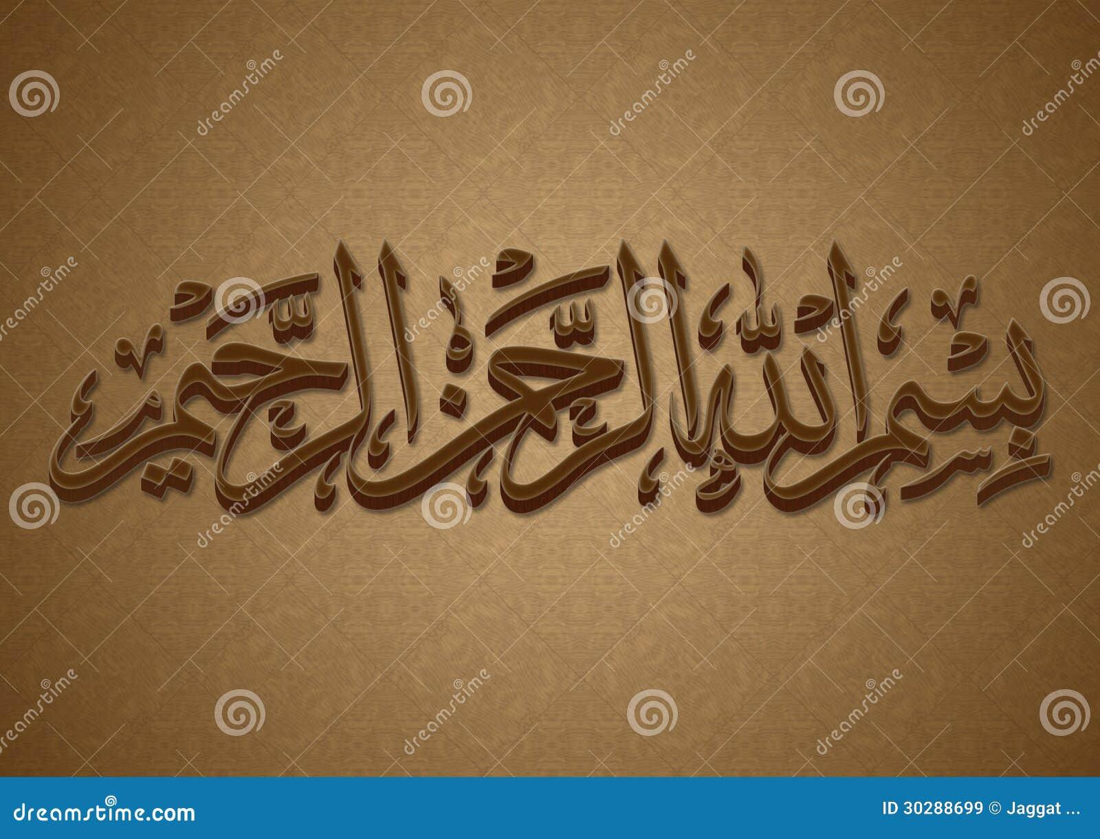 Bismillah Arabic Calligraphy Stock Illustration Image