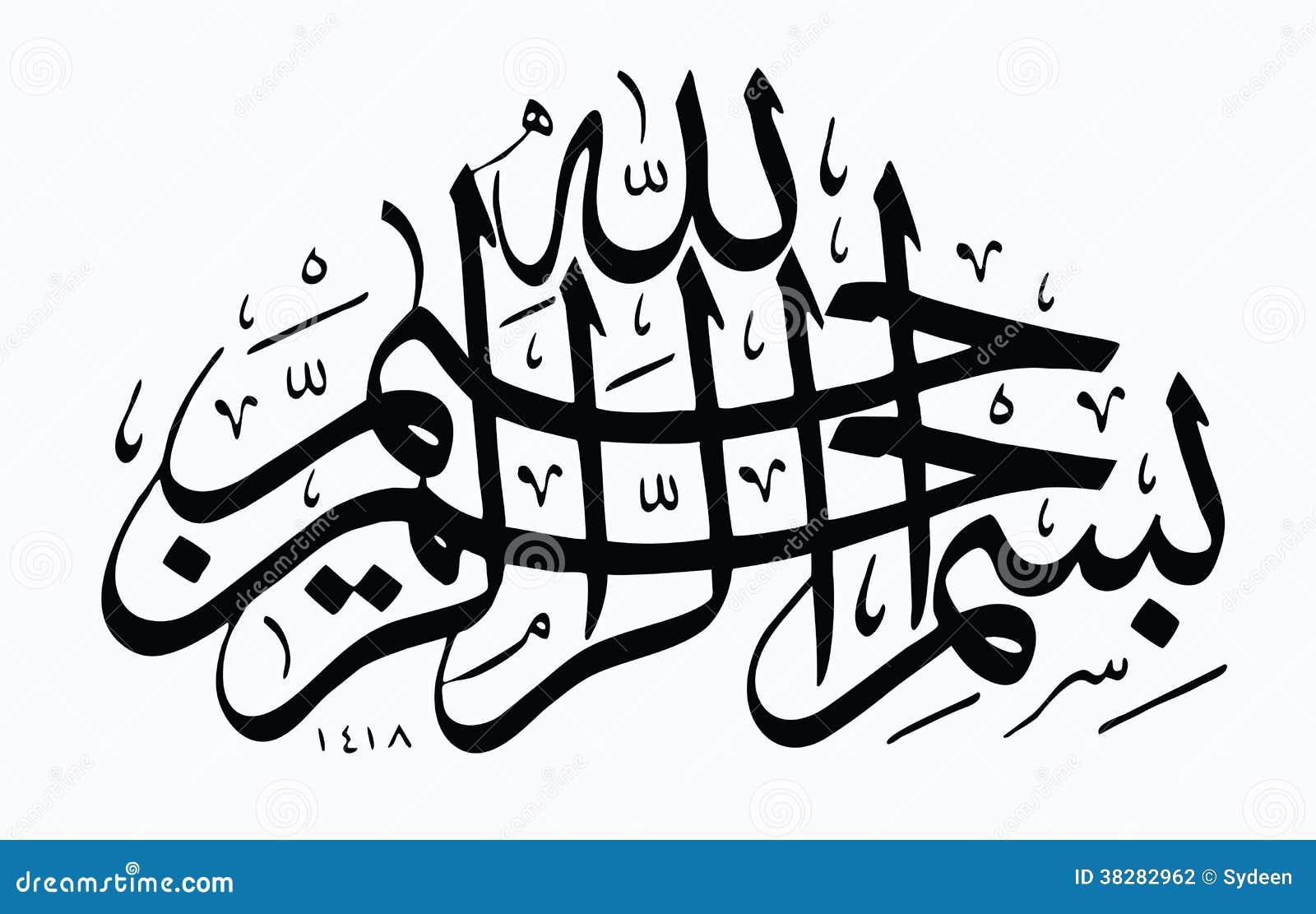 Bismillah Arabisch Woord Stock Illustratie Illustratie
