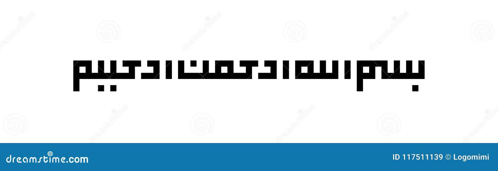 Bismillah Or Basmalah, In The Name Of Allah, Arabic Kufic