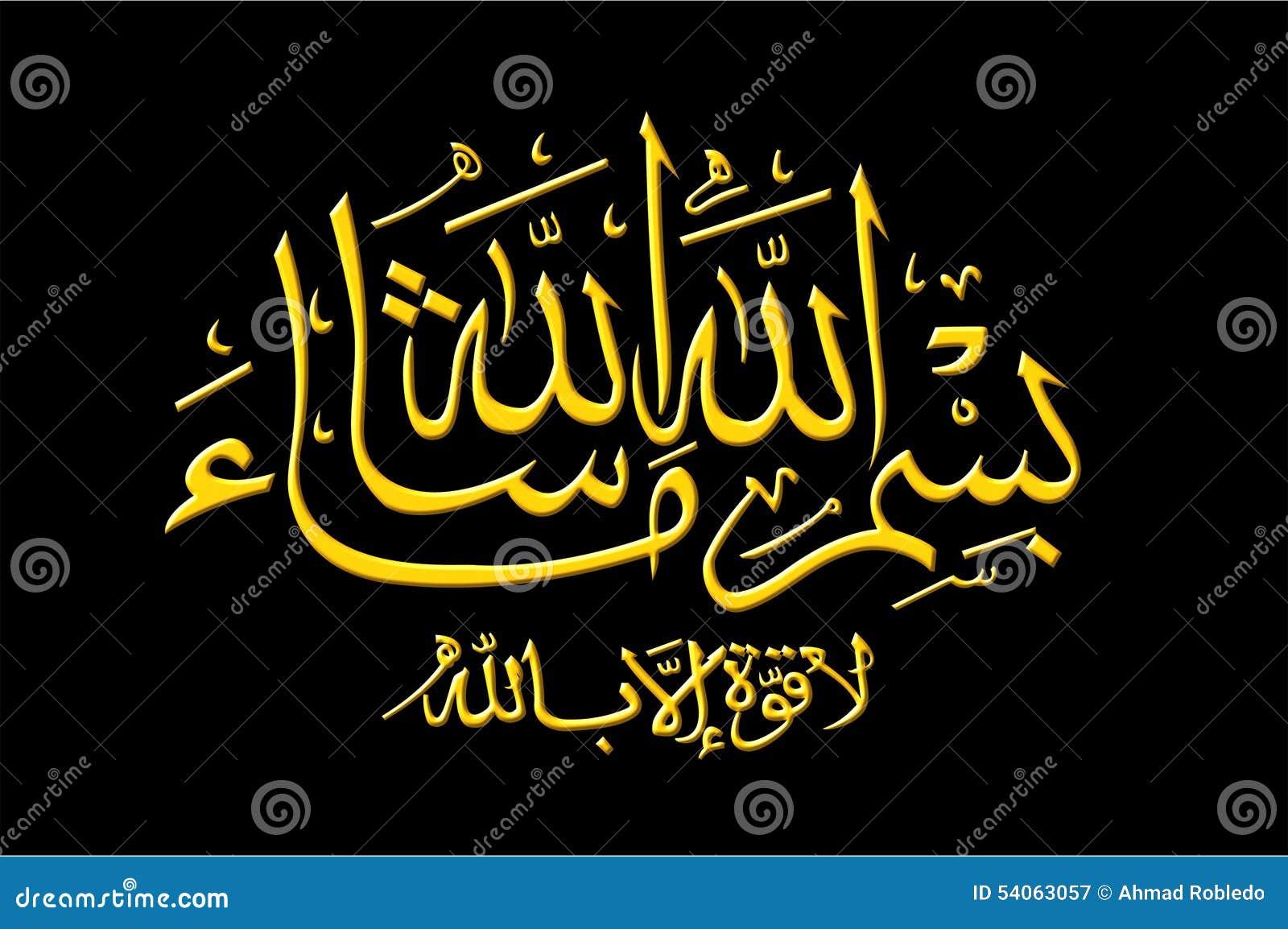 Super Bismillahi Masha Allah Illustration Stock - Image: 54063057 NP56