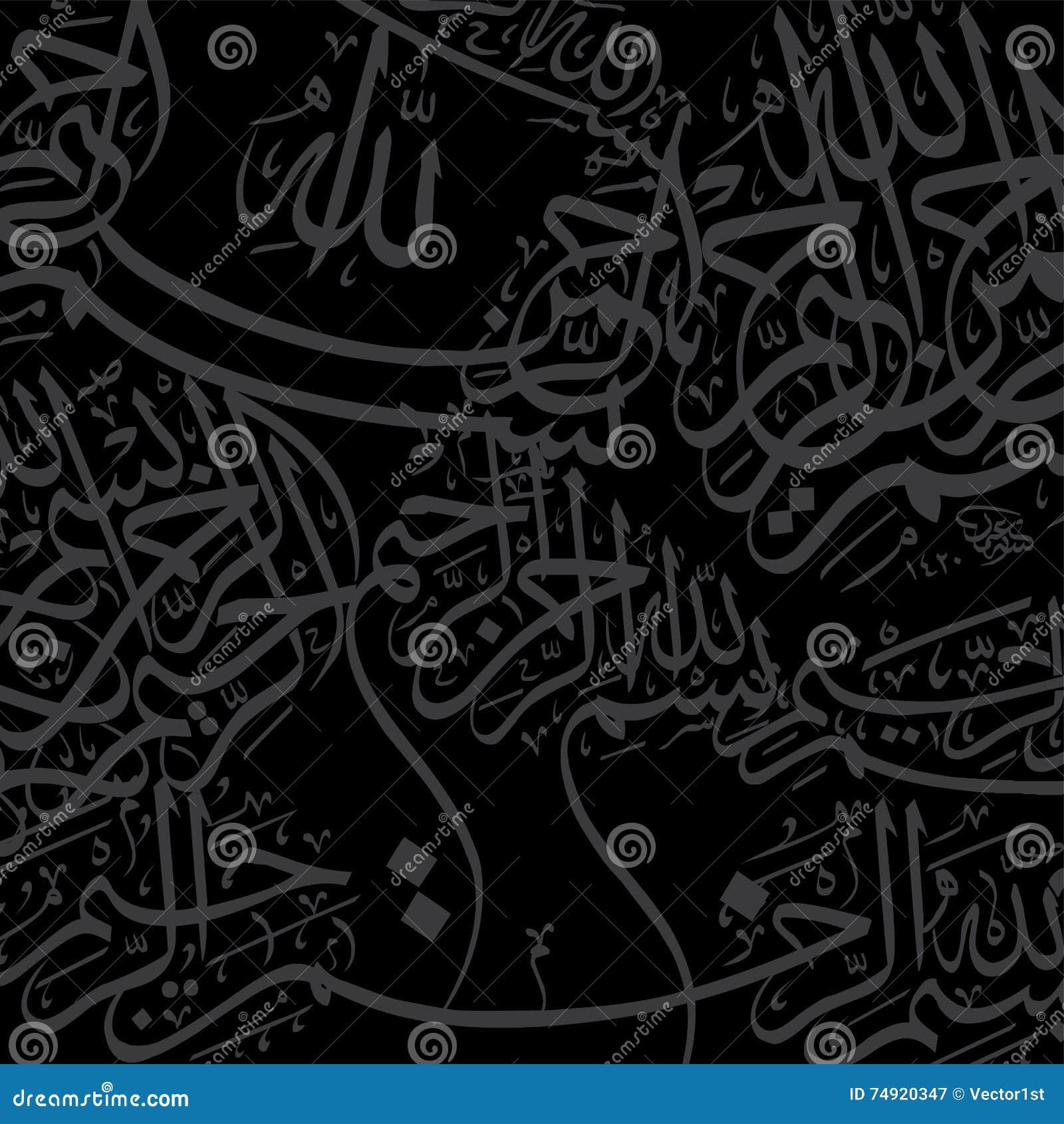 Black Islamic Calligraphy Background Stock Image Image