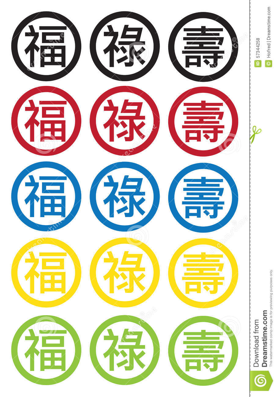 Blessing fortune and longevity chinese text symbols stock vector blessing fortune and longevity chinese text symbols biocorpaavc Image collections