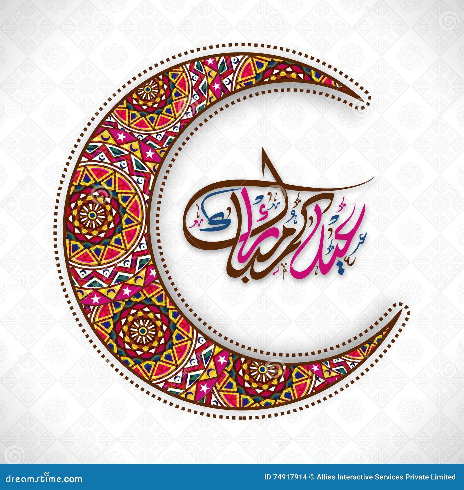 Blom- Crescent Moon med arabisk text för Eid