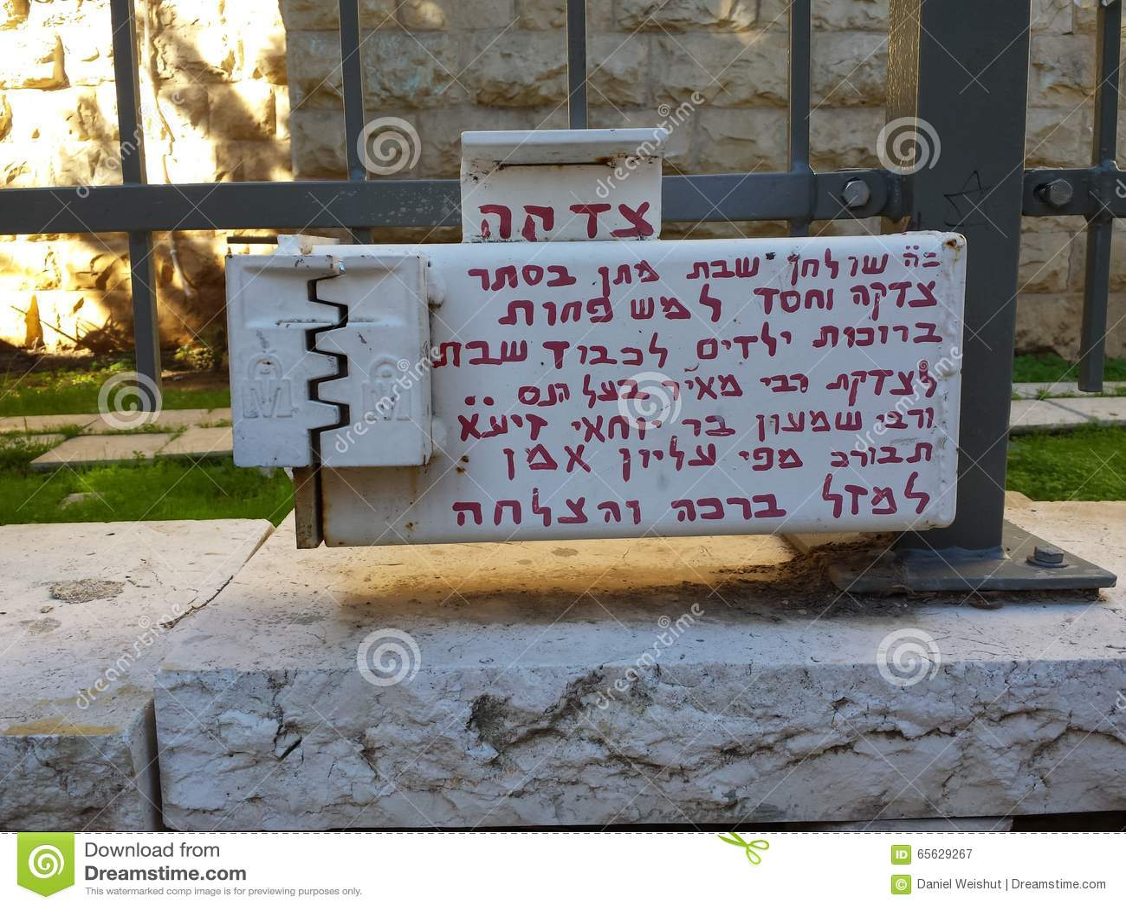 Boîte juive de charité