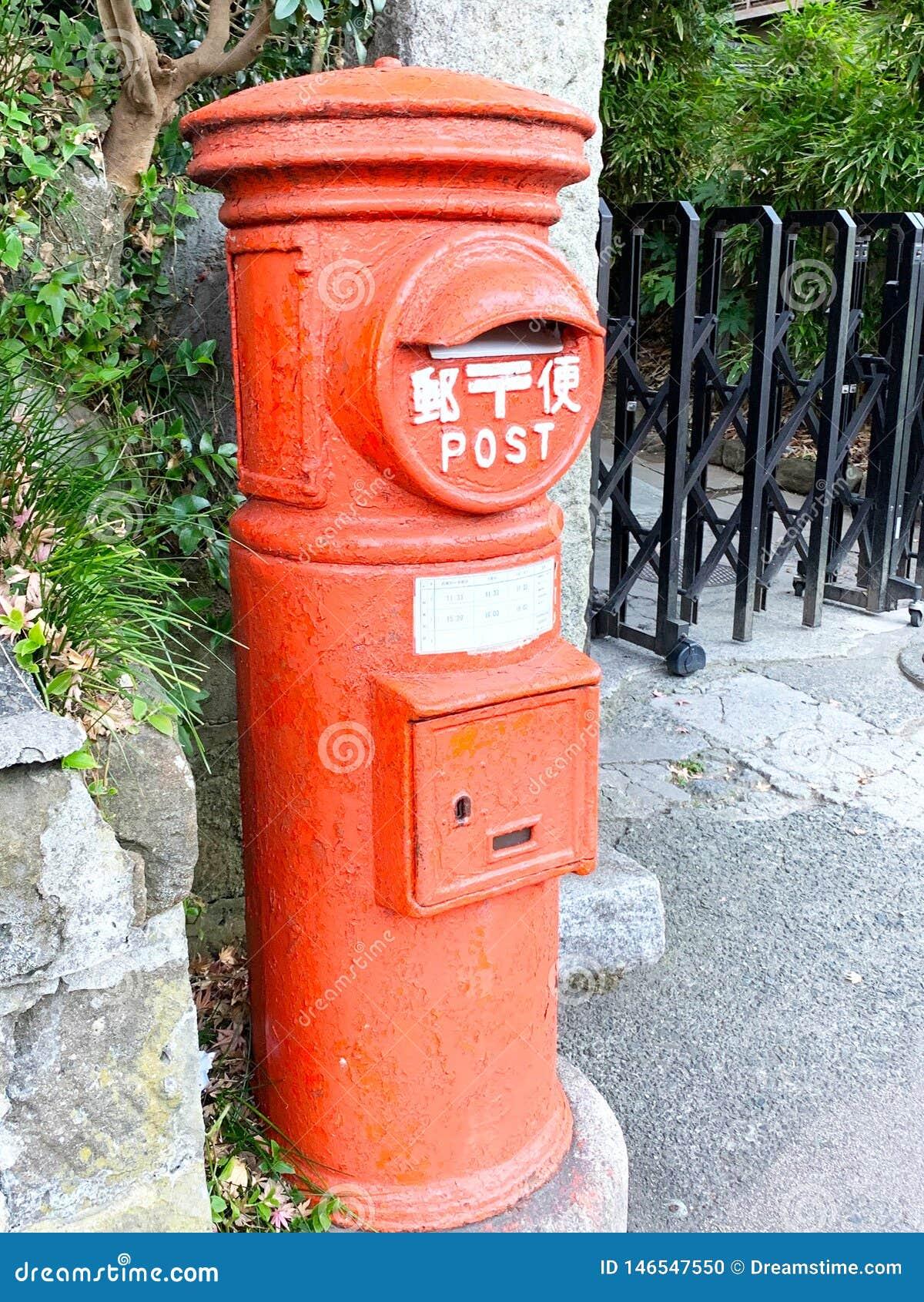 Boîte postale japonaise