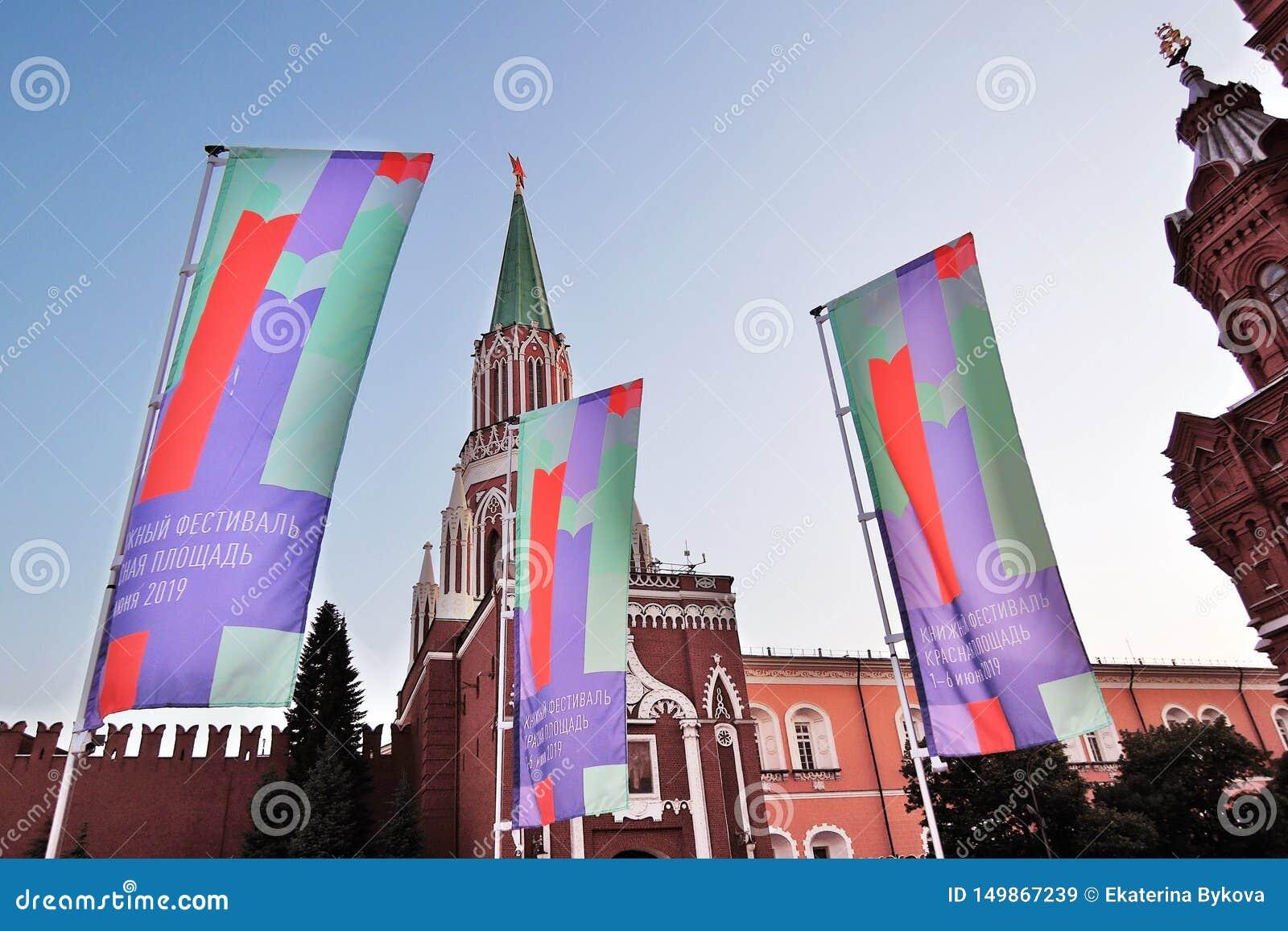 Bokmarknaden f?r r?d fyrkant i Moskva